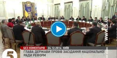 Embedded thumbnail for Петро Порошенко провів засідання Національної ради реформ